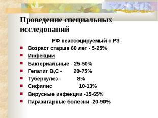Проведение специальных исследований РФ неассоцируемый с РЗ Возраст старше 60 лет