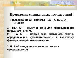 Проведение специальных исследований Исследование АГ- системы HLA – A, B, C, D, D