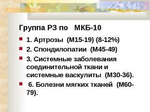 Группа РЗ по МКБ-10 1.Артрозы (М15-19) (8-12%) 2.Спондилопатии (М45-