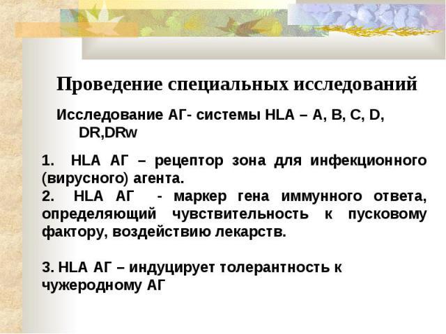 Проведение специальных исследований Исследование АГ- системы HLA – A, B, C, D, DR,DRw