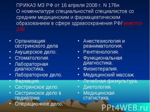 ПРИКАЗ МЗ РФ от 16 апреля 2008 г. N 176н О номенклатуре специальностей специалис