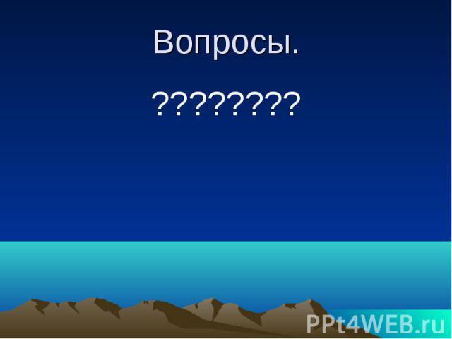 Вопросы. ????????