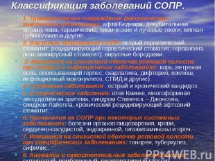 Классификация заболеваний СОПР. 1. Травматические повреждения (механические, хим