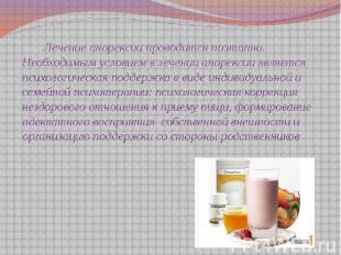 Лечение анорексии проводится поэтапно. Необходимым условием в лечении анорексии