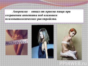 Анорексия - отказ от приема пищи при сохранении аппетита под влиянием псих