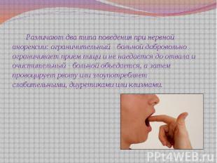 Различают два типа поведения при нервной анорексии: ограничительный - больной до