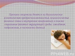 Причины анорексии делятся на биологические (генетическая предрасположенность), п