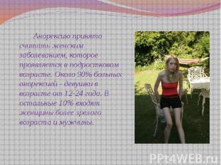 Анорексию принято считать женским заболеванием, которое проявляется в подростков