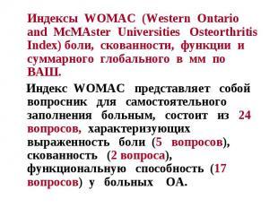 Индексы WOMAC (Western Ontario and McMAster Universities Osteorthritis Index) бо