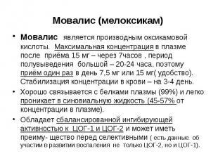 Мовалис является производным оксикамовой кислоты. Максимальная концентрация в пл
