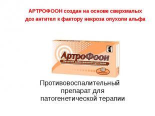 Противовоспалительный препарат для патогенетической терапии Противовоспалительны
