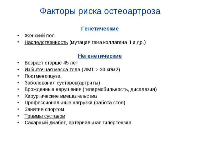Генетические Генетические Женский пол Наследственность (мутация гена коллагена II и др.) Негенетические Возраст старше 45 лет Избыточная масса тела (ИМТ > 30 кг/м2) Постменопауза Заболевания суставов(артриты) Врожденные нарушения (гипермобильност…