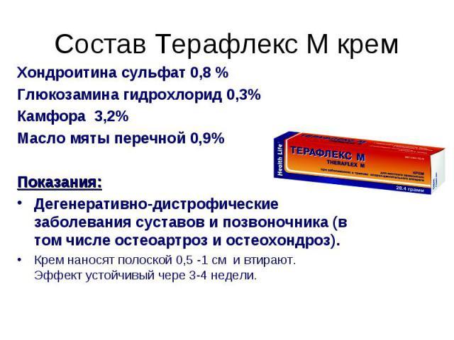 Хондроитина сульфат 0,8 % Хондроитина сульфат 0,8 % Глюкозамина гидрохлорид 0,3% Камфора 3,2% Масло мяты перечной 0,9% Показания: Дегенеративно-дистрофические заболевания суставов и позвоночника (в том числе остеоартроз и остеохондроз). Крем наносят…