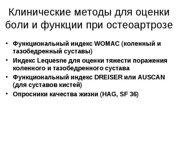 Функциональный индекс WOMAC (коленный и тазобедренный суставы) Функциональный индекс WOMAC (коленный и тазобедренный суставы) Индекс Lequesne для оценки тяжести поражения коленного и тазобедренного сустава Функциональный индекс DREISER или AUSCAN (д…