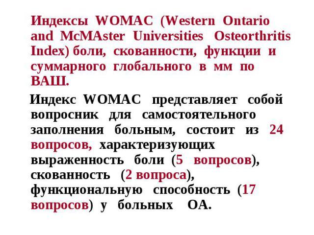 Индексы WOMAC (Western Ontario and McMAster Universities Osteorthritis Index) боли, скованности, функции и суммарного глобального в мм по ВАШ. Индексы WOMAC (Western Ontario and McMAster Universities Osteorthritis Index) боли, скованности, функции и…