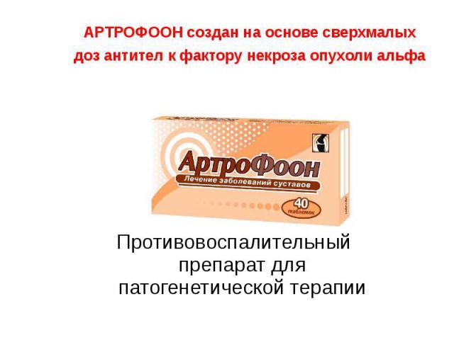 Противовоспалительный препарат для патогенетической терапии Противовоспалительный препарат для патогенетической терапии