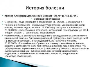 Иванов Александр Дмитриевич Возраст - 29 лет (17.11.1970г.). Иванов Александр Дм