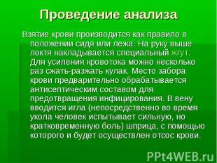 Биохимический анализ крови презентация Справка в спортзал Тверская