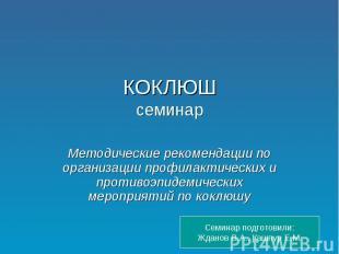 КОКЛЮШ семинар Методические рекомендации по организации профилактических и проти