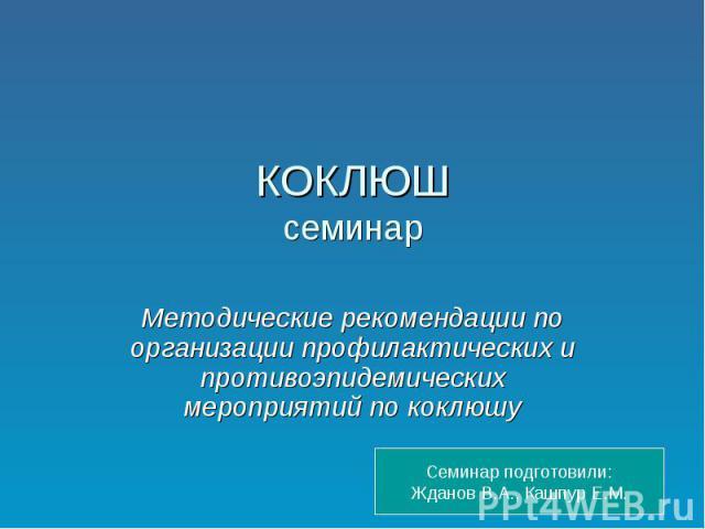 КОКЛЮШ семинар Методические рекомендации по организации профилактических и противоэпидемических мероприятий по коклюшу