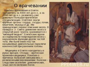 Приёмы врачевания в Египте зародились за 4000 лет до н.э., а за 2000 лет до н.э.