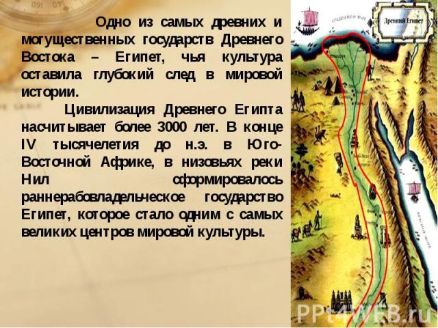 Одно из самых древних и могущественных государств Древнего Востока – Египет, чья культура оставила глубокий след в мировой истории. Одно из самых древних и могущественных государств Древнего Востока – Египет, чья культура оставила глубокий след в ми…