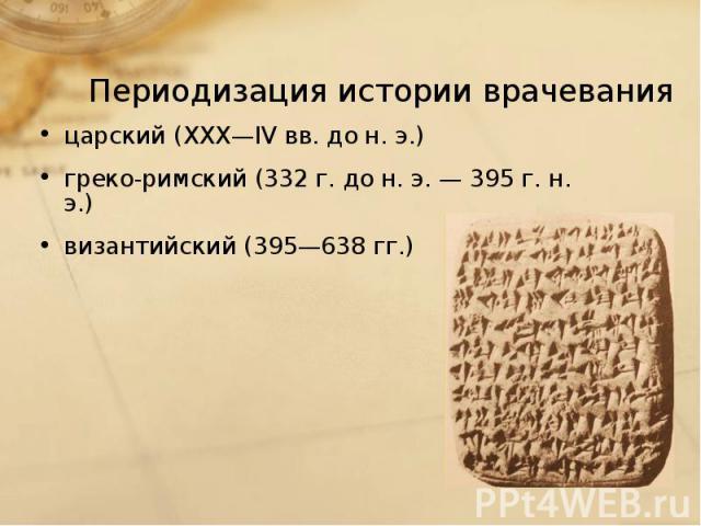 царский (XXX—IV вв. до н. э.) царский (XXX—IV вв. до н. э.) греко-римский (332 г. до н. э. — 395 г. н. э.) византийский (395—638 гг.)