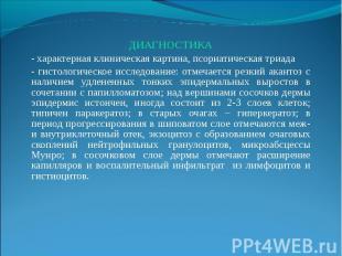 ДИАГНОСТИКА ДИАГНОСТИКА - характерная клиническая картина, псориатическая триада