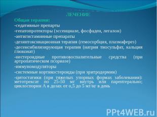 ЛЕЧЕНИЕ ЛЕЧЕНИЕ Общая терапия: -седативные препарты -гепатопротекторы (эссенциал