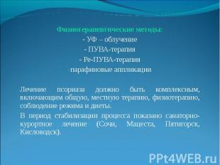 Физиотерапевтические методы: Физиотерапевтические методы: - УФ – облучение - ПУВ