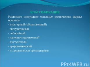 КЛАССИФИКАЦИЯ КЛАССИФИКАЦИЯ Различают следующие основные клинические формы псори