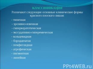 КЛАССИФИКАЦИЯ КЛАССИФИКАЦИЯ Различают следующие основные клинические формы красн
