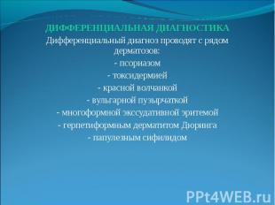 ДИФФЕРЕНЦИАЛЬНАЯ ДИАГНОСТИКА ДИФФЕРЕНЦИАЛЬНАЯ ДИАГНОСТИКА Дифференциальный диагн