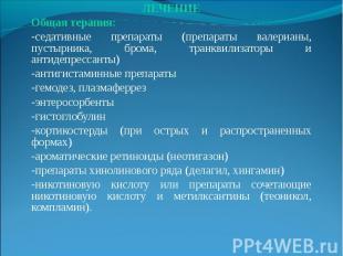 ЛЕЧЕНИЕ ЛЕЧЕНИЕ Общая терапия: -седативные препараты (препараты валерианы, пусты