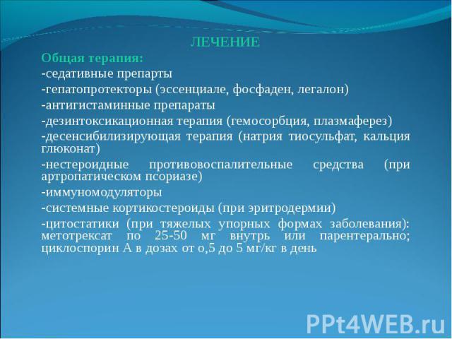 ЛЕЧЕНИЕ ЛЕЧЕНИЕ Общая терапия: -седативные препарты -гепатопротекторы (эссенциале, фосфаден, легалон) -антигистаминные препараты -дезинтоксикационная терапия (гемосорбция, плазмаферез) -десенсибилизирующая терапия (натрия тиосульфат, кальция глюкона…