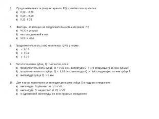 6. Продолжительность (сек) интервала PQ колеблется в пределах: 6. Продолжительно