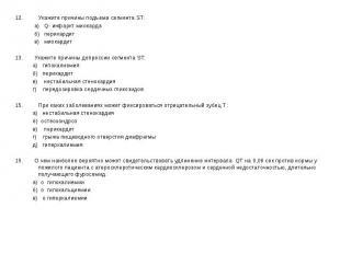 Укажите причины подъема сегмента ST: Укажите причины подъема сегмента ST: а) Q-