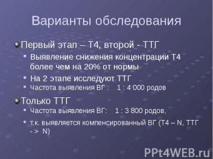 Варианты обследования Первый этап – Т4, второй - ТТГ Выявление снижения концентр