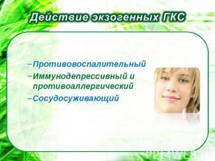 Противовоспалительный Иммунодепрессивный и противоаллергический Сосудосуживающий