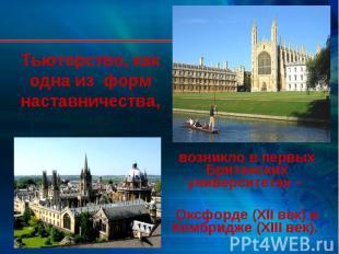 возникло в первых Британских университетах – Оксфорде (XII век) и Кембридже (XII