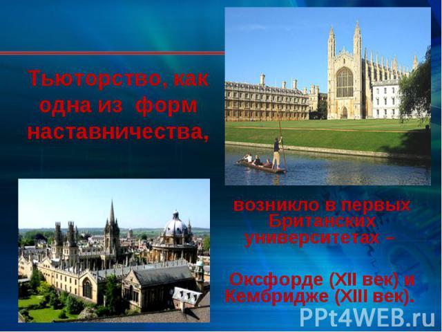 возникло в первых Британских университетах – Оксфорде (XII век) и Кембридже (XIII век).