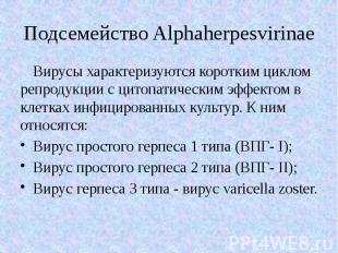 Подсемейство Alphaherpesvirinae Вирусы характеризуются коротким циклом репродукц
