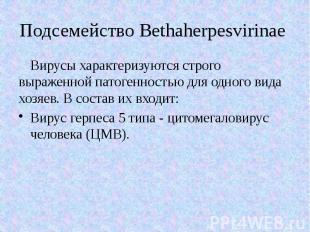 Подсемейство Bethaherpesvirinae Вирусы характеризуются строго выраженной патоген