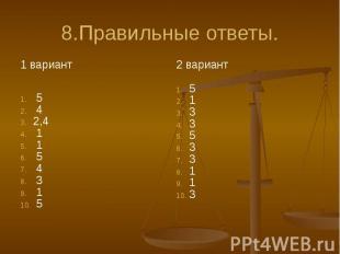 8.Правильные ответы. 1 вариант 5 4 2,4 1 1 5 4 3 1 5