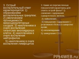 3. Острый воспалительный ответ характеризуется: 1) образованием воспалительных г