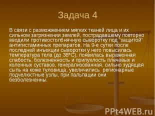 Задача 4 В связи с разможжением мягких тканей лица и их сильном загрязнении земл