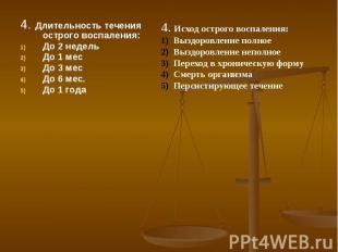 4. Длительность течения острого воспаления: 4. Длительность течения острого восп