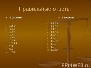 Правильные ответы 1 вариант 1.2. 3 1.2.3 1.2.4 1.2 2.3.4 1.2.3 1.2.3.4. 2.3 3,4