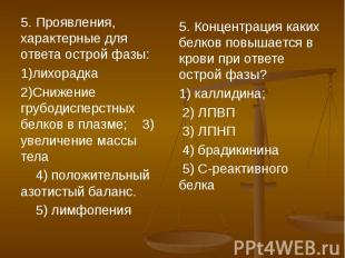 5. Проявления, характерные для ответа острой фазы: 5. Проявления, характерные дл