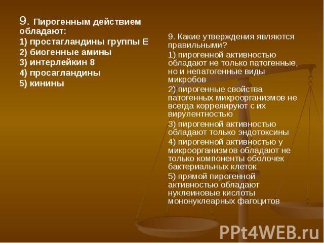 9. Пирогенным действием обладают: 9. Пирогенным действием обладают: 1) простагландины группы Е 2) биогенные амины 3) интерлейкин 8 4) просагландины 5) кинины